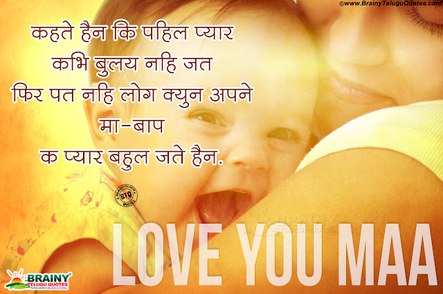 hindi mother quotes, best quotes on mother in hindi, mother shayari in hindi, heart touching mother shayari in hindi