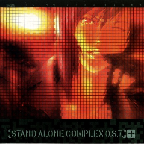 菅野よう子 (Yoko Kanno) – 攻殻機動隊 STAND ALONE COMPLEX O.S.T.+ [FLAC 24bit + MP3 320 / WEB]