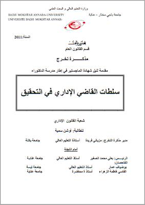 مذكرة ماجستير : حسن سلطات القاضي الإداري في التحقيق PDF