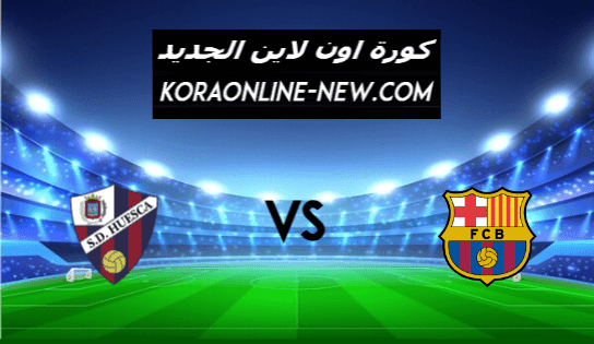 مشاهدة مباراة برشلونة وهويسكا بث مباشر اليوم 15-3-2021 الدوري الإسباني
