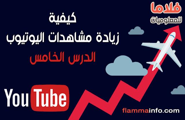 طريقة رائعة لزيادة عدد مشتركين ومشاهدات قناتك اليوتيوب