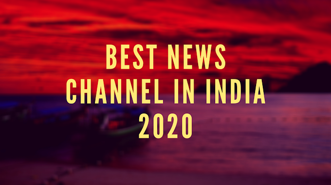 बेस्ट न्यूज़ चैनल in India | Best News Channel In India 2020