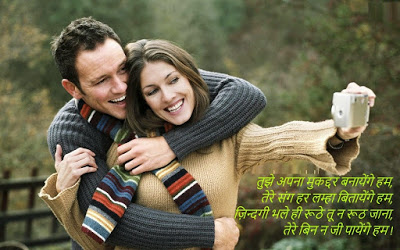 Latest love romantic sms in hindi for girlfriend 2017