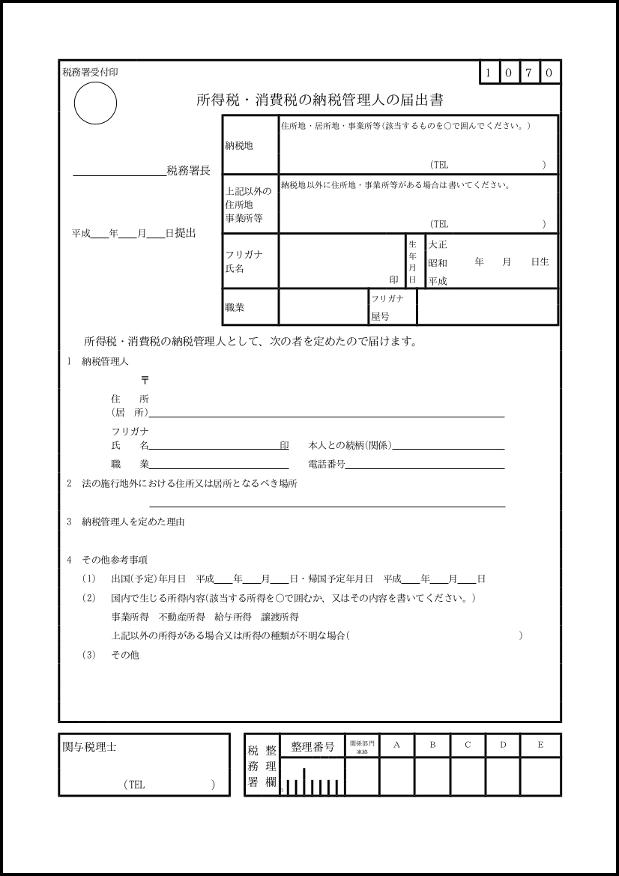 所得税・消費税の納税管理人の届出書 001