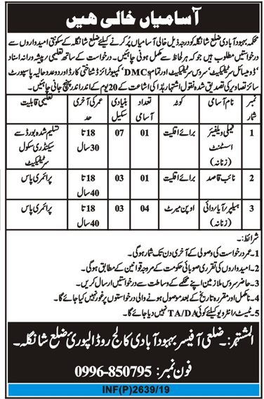 Jobs In Population Welfare Department Shangla