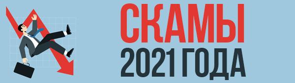 Скамы 2021 года