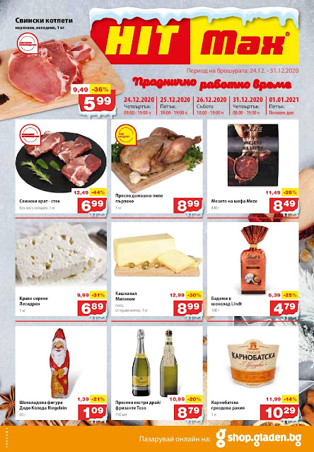HIT MAX ХИПЕРМАРКЕТ брошура - каталог от 24-31.12  2020 →  КОЛЕДА НА МАКС !