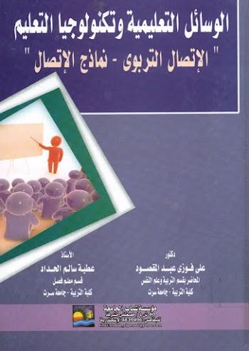 كتاب الوسائل التعليمية و تكنولوجيا التعليم (الإتصال التربوى– نماذج الإتصال)