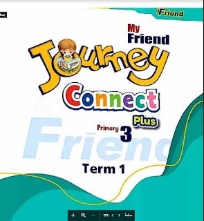 كتاب ماى فريند جورنى الصف الثالث الابتدائى الترم الأول كونكت بلس 3 my frient journey connect plus 3