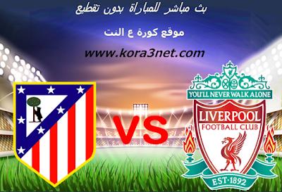 موعد مباراة ليفربول واتلتيكو مدريد اليوم 18-2-2020 دورى ابطال اوروبا
