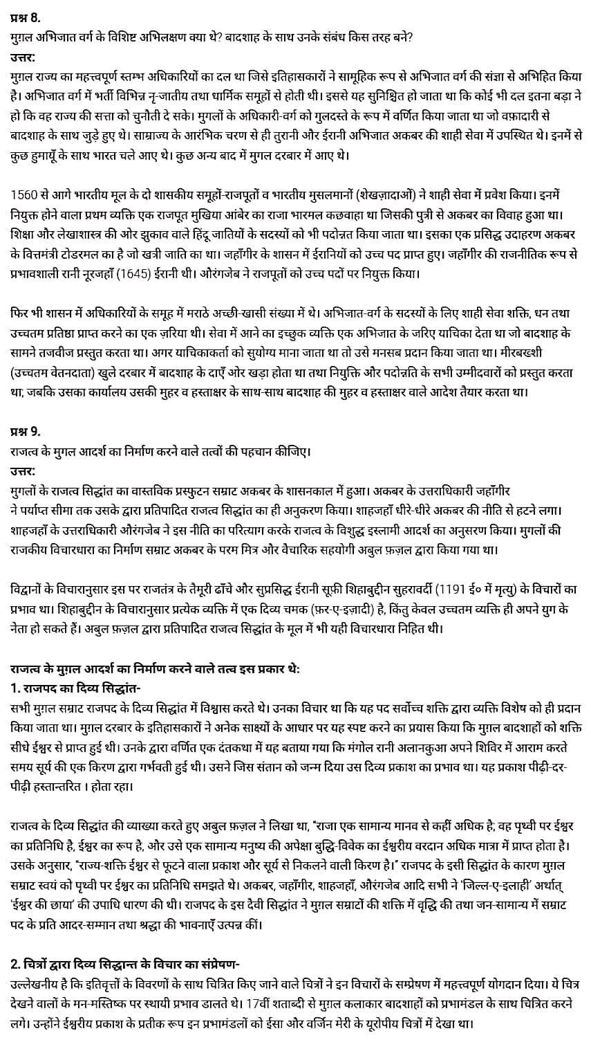 Class 12 History Chapter 9,  इतिहास कक्षा 12 नोट्स pdf,  इतिहास कक्षा 12 नोट्स 2021 NCERT,  इतिहास कक्षा 12 PDF,  इतिहास पुस्तक,  इतिहास की बुक,  इतिहास प्रश्नोत्तरी Class 12, 12 वीं इतिहास पुस्तक up board,  बिहार बोर्ड 12 वीं इतिहास नोट्स,   12th History book in hindi,12th History notes in hindi,cbse books for class 12,cbse books in hindi,cbse ncert books,class 12 History notes in hindi,class 12 hindi ncert solutions,History 2020,History 2021,History 2022,History book class 12,History book in hindi,History class 12 in hindi,History notes for class 12 up board in hindi,ncert all books,ncert app in hindi,ncert book solution,ncert books class 10,ncert books class 12,ncert books for class 7,ncert books for upsc in hindi,ncert books in hindi class 10,ncert books in hindi for class 12 History,ncert books in hindi for class 6,ncert books in hindi pdf,ncert class 12 hindi book,ncert english book,ncert History book in hindi,ncert History books in hindi pdf,ncert History class 12,ncert in hindi,old ncert books in hindi,online ncert books in hindi,up board 12th,up board 12th syllabus,up board class 10 hindi book,up board class 12 books,up board class 12 new syllabus,up Board Maths 2020,up Board Maths 2021,up Board Maths 2022,up Board Maths 2023,up board intermediate History syllabus,up board intermediate syllabus 2021,Up board Master 2021,up board model paper 2021,up board model paper all subject,up board new syllabus of class 12th History,up board paper 2021,Up board syllabus 2021,UP board syllabus 2022,  12 वीं इतिहास पुस्तक हिंदी में, 12 वीं इतिहास नोट्स हिंदी में, कक्षा 12 के लिए सीबीएससी पुस्तकें, हिंदी में सीबीएससी पुस्तकें, सीबीएससी  पुस्तकें, कक्षा 12 इतिहास नोट्स हिंदी में, कक्षा 12 हिंदी एनसीईआरटी समाधान, इतिहास 2020, इतिहास 2021, इतिहास 2022, इतिहास  बुक क्लास 12, इतिहास बुक इन हिंदी, इतिहास क्लास 12 हिंदी में, इतिहास नोट्स इन क्लास 12 यूपी  बोर्ड इन हिंदी, एनसीईआरटी इतिहास की किताब हिंदी में,  बोर्ड 12 वीं तक, 12 वीं तक की पाठ्यक्रम, बोर्ड कक्षा 10 की हिंदी पुस्तक