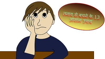टेंशन कम करने के आसान 13 उपाय और लक्षण | what is stress in hindi
