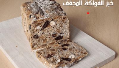 خبز الفواكة المجفف