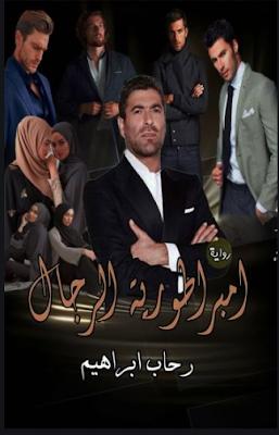 رواية امبراطورية الرجال كاملة  - رحاب ابراهيم