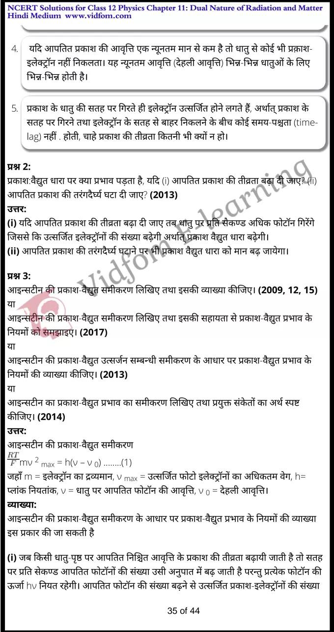 class 12 physics chapter 11 light hindi medium 35