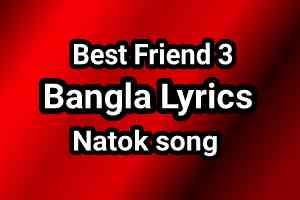 Tomi Bujhoni Ami Bolini Lyrics (Oviman-অভিমান) Full Natok Song