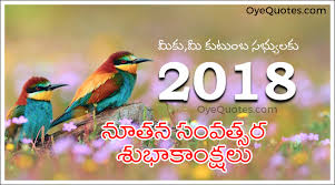 Happy New Year Quotes wishes In Telugu
