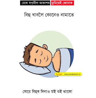 niribili assamese status | assamese shayari love