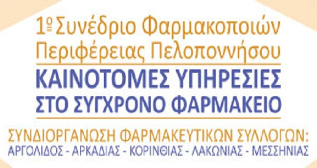 """""""Καινοτόμες Υπηρεσίες στο Σύγχρονο Φαρμακείο"""": 1ο Συνέδριο Φαρμακοποιών Περιφέρειας Πελοποννήσου"""