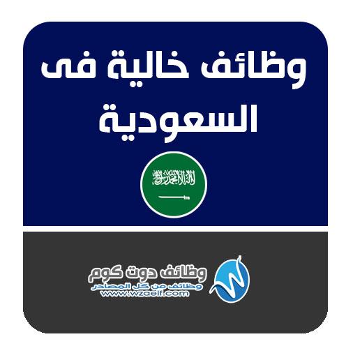وظائف مهندسين فى المملكة العربية السعودية