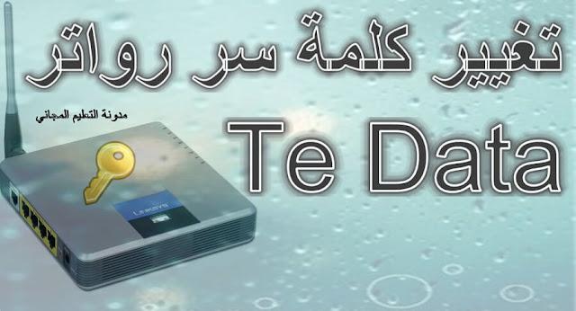 تغيير كلمة سر راوتر Te Data كيفية تغيير اسم مستخدم وباسورد راوتر Te Data