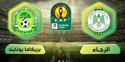 مشاهدة مباراة الرجاء وبريكاما يونايتد بث مباشر اليوم 24-8-2019 في دوري ابطال افريقيا