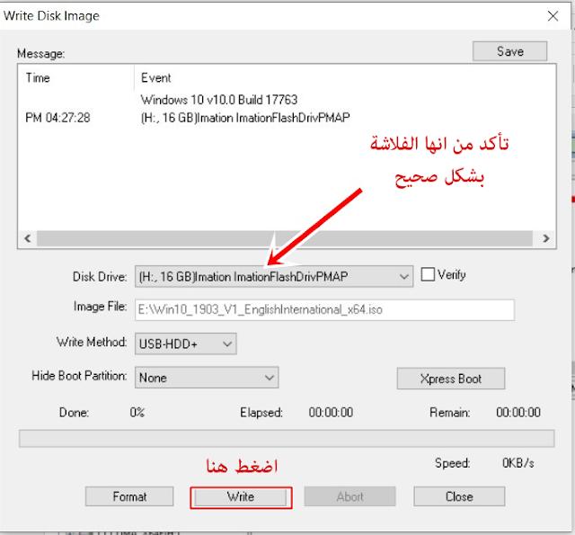 حرق نسخة الويندوز علي برنامج الترا ايزو