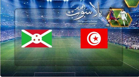 نتيجة مباراة تونس وبوروندي اليوم 17-06-2019 مباراة ودية