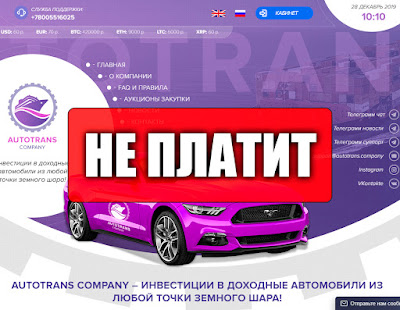 Скриншоты выплат с хайпа autotrans.company