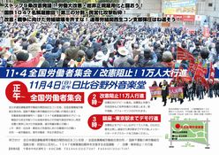 11・4 全国労働者集会 / 改憲阻止!1万人大行進