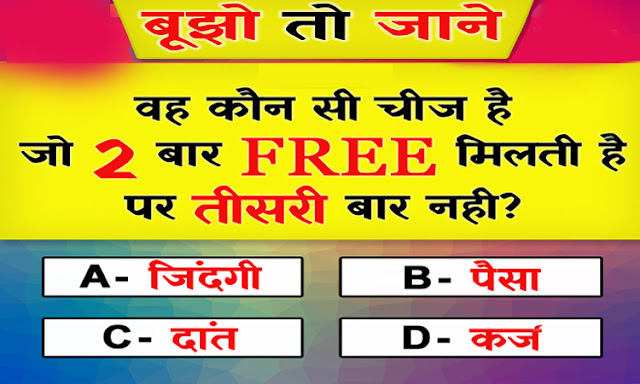Which is the one that gets 2 times free but not the third time?