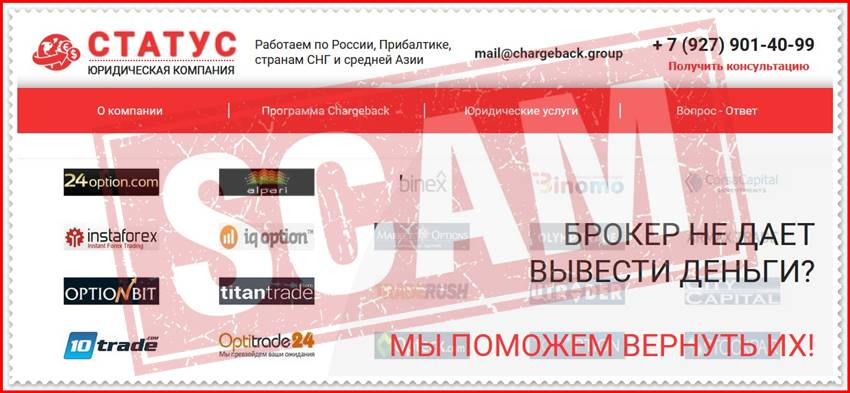 Мошеннический сайт mlawglobal.com – Отзывы? Фальшивые юридические компании, мошенники!