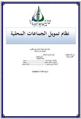 مذكرة ماستر : نظام تمويل الجماعات المحلية PDF