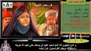 """صورة كفاح شعب مصر - 4 - """"مصر"""" الثائرة - الفصل الدراسي الأول"""