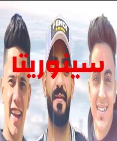 كلمات اغنيه سينوريتا امين خطاب مصطفي الجن هادي الصغير