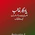 Yaadgar e Ghalib By Maulana Altaf Hussain Hali
