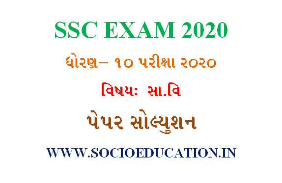 STD 10 SOCIAL SCIENCE PAPER SOLUTION 2020