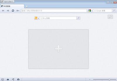 最新版 Opera 網頁瀏覽器 V23.0.1558.3 多國語言綠色免安裝版! (x86+x64)