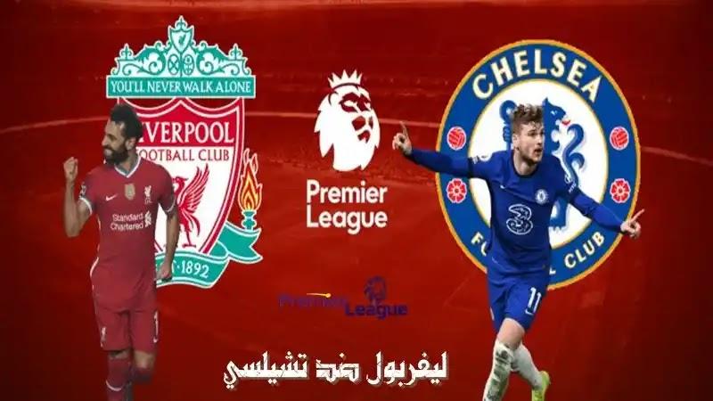 تشكيلة ليفربول ضد تشيلسي 04 / 03 / 2021 في الدوري الانجليزي