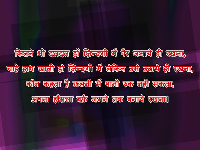 motivational 2 line shayari in hindi
