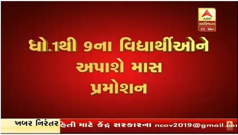 STD 1 to 9 Mass promotion Decision by gujarat Govt. Due to Corona virus