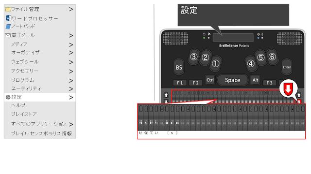 設定と表示され、下スクロールキーが赤く示されたポラリスのイメージ図