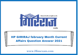 HP GIRIRAJ february Month Current Affairs Question Answer 2021