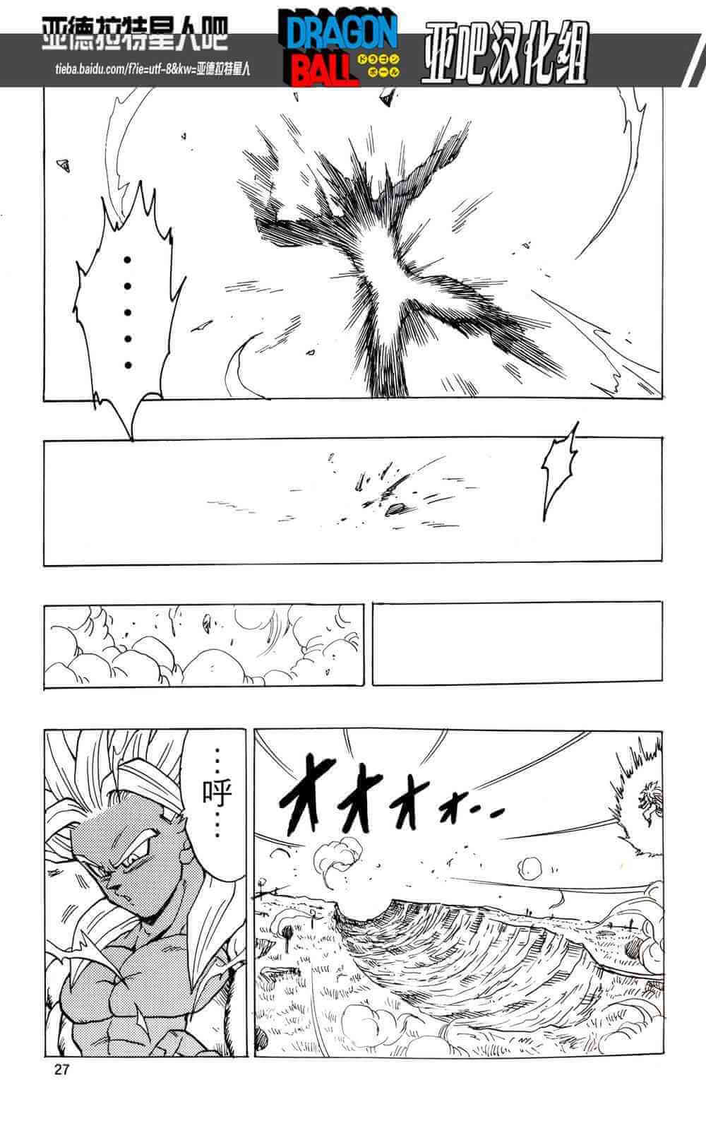 龍珠AF: 17話 - 第28页