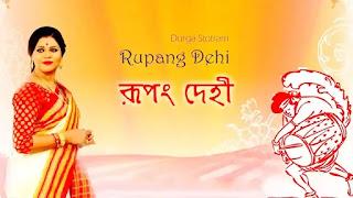 Rupang Dehi Lyrics (রূপং দেহি) Durga Puja Song