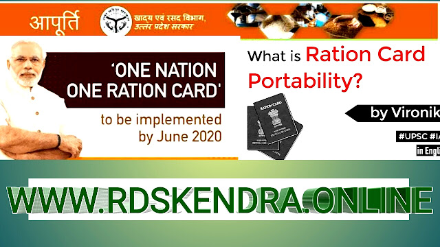 RATION CARD PORTABILITY IN UP | HOW PORT RATION CARD ONLINE