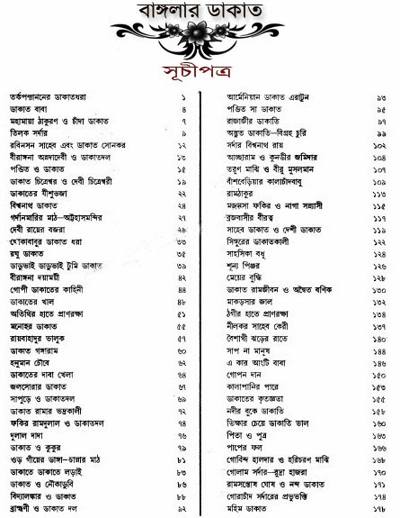 rosomoy gupta pdf free download