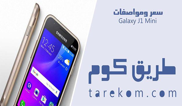 سعر ومواصفات موبايل Galaxy J1 Mini - جالاكسي جي1 ميني