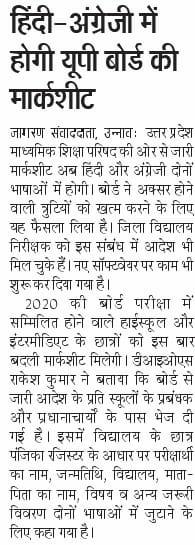 यूपी बोर्ड की मार्कशीट अब हिंदी व अंग्रेजी दोनो भाषाओं में होगी