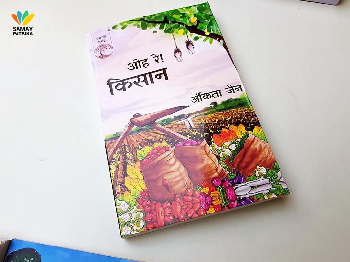 oh-re-kisan-ankita-jain-book-review